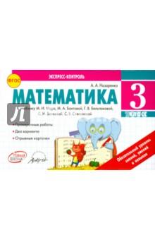 Математика. 3 класс. Экспресс-контроль. К учебнику М.И. Моро, Бантовой М.А., Г.В. Бельтюковой. ФГОС