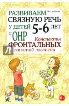 цены  Развиваем связную речь у детей 5-6 лет с ОНР. Конспекты фронтальных занятий логопеда