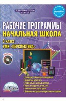 """УМК """"Перспектива"""". 3 класс. Рабочие программы. Начальная школа. Методическое пособие (+CD). ФГОС"""