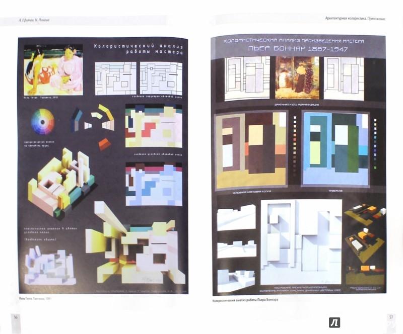 Иллюстрация 1 из 17 для Архитектурная колористика - Ефимов, Панова   Лабиринт - книги. Источник: Лабиринт