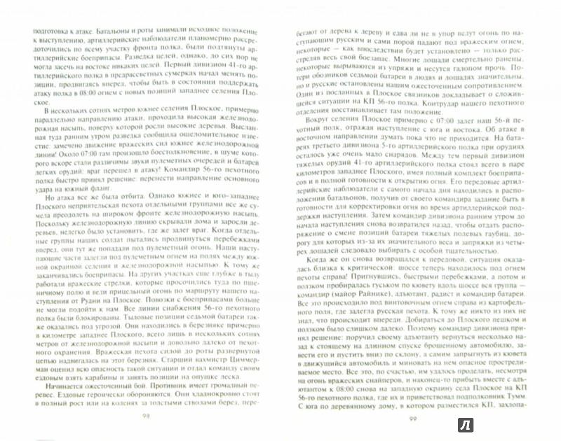 Иллюстрация 1 из 17 для 5-я егерская дивизия. 1935-1945 - Адольф Райнике | Лабиринт - книги. Источник: Лабиринт