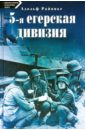 Райнике Адольф 5-я егерская дивизия. 1935-1945 цена 2017
