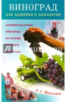 Виноград для здоровья и долголетия. Антиоксидантные препараты на основе экстракта винограда