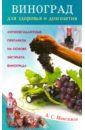 Максимов Александр Степанович Виноград для здоровья и долголетия. Антиоксидантные препараты на основе экстракта винограда