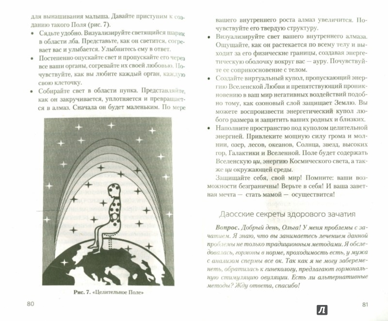 Иллюстрация 1 из 16 для Школа здоровья для будущих мам - Ольга Панкова | Лабиринт - книги. Источник: Лабиринт