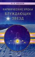 Кармические уроки блуждающих звезд