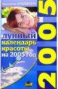 Лунный календарь красоты на 2005 г.