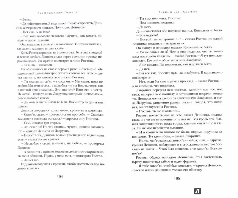 Иллюстрация 1 из 17 для Война и мир. Том I-II - Лев Толстой | Лабиринт - книги. Источник: Лабиринт