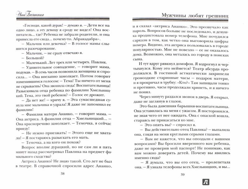 Иллюстрация 1 из 6 для Мужчины любят грешниц - Инна Бачинская | Лабиринт - книги. Источник: Лабиринт