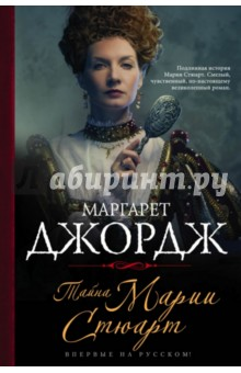 Тайна Марии Стюарт ольга дмитриева елизавета тюдор