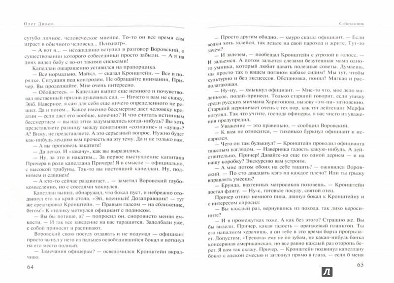 Иллюстрация 1 из 16 для Повод для подвига - Олег Дивов | Лабиринт - книги. Источник: Лабиринт