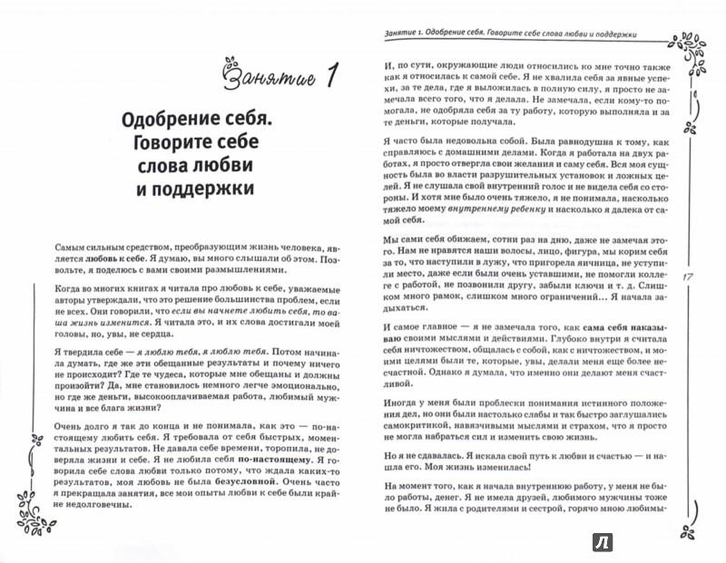Иллюстрация 1 из 14 для 30 уроков личной силы от психолога-мастера - Ольга Сучкова | Лабиринт - книги. Источник: Лабиринт
