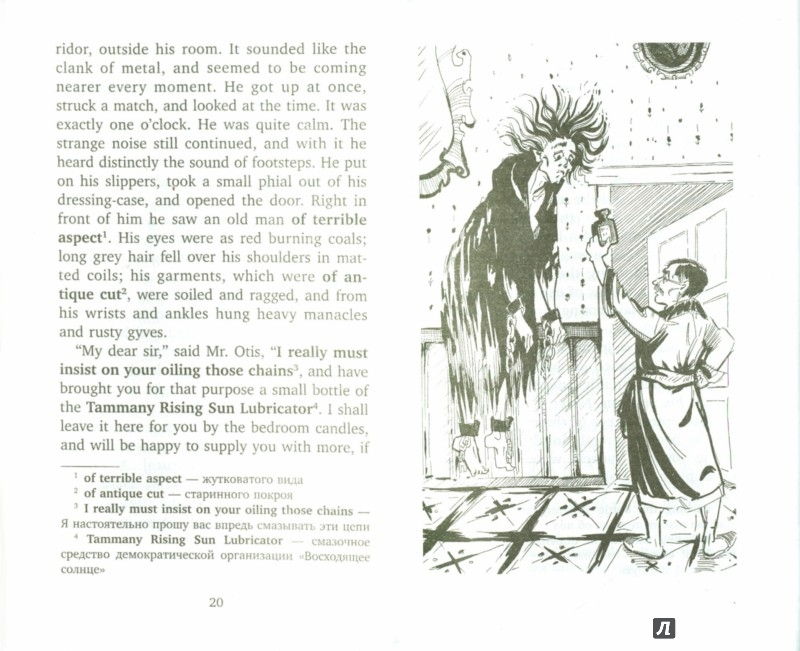 Иллюстрация 1 из 28 для Лучшее чтение на английском языке. Уровень 3. Кентервильское привидение. Человек-невидимка - Уэллс, Уайльд | Лабиринт - книги. Источник: Лабиринт