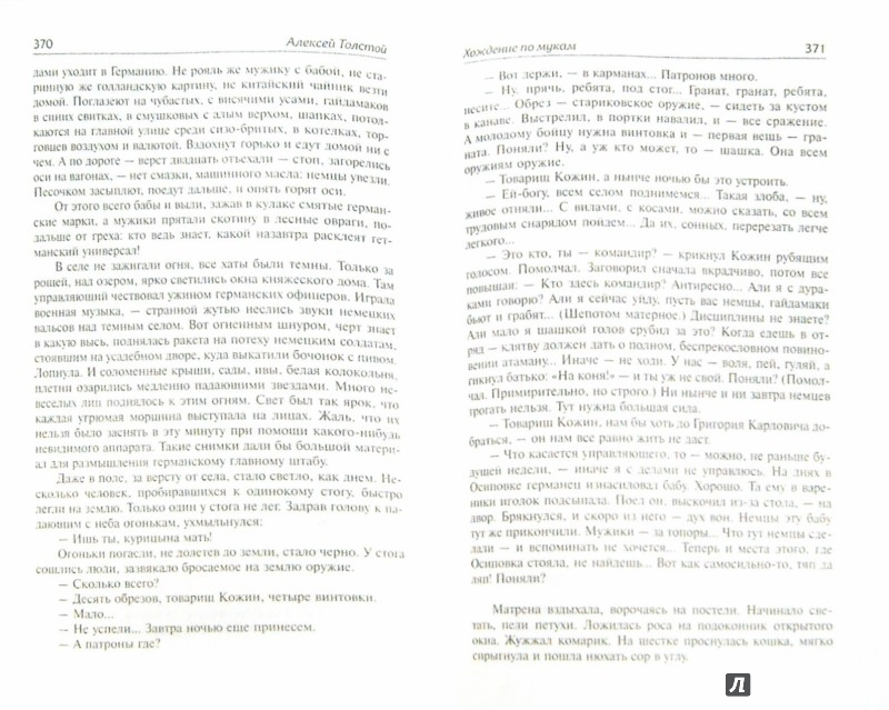 Иллюстрация 1 из 14 для Хождение по мукам - Алексей Толстой | Лабиринт - книги. Источник: Лабиринт
