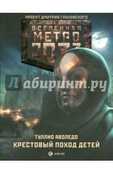 Метро 2033. Крестовый поход детей