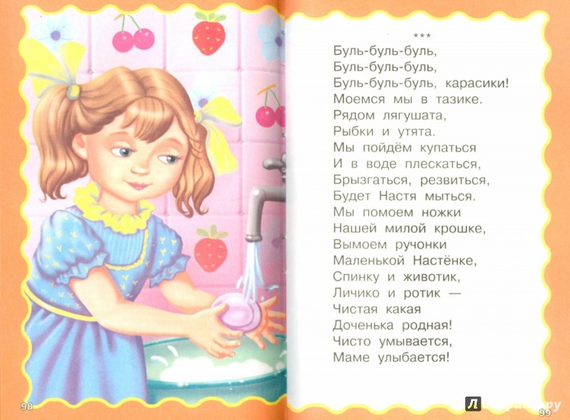 Иллюстрация 1 из 7 для Загадки и стихи для чтения малышам | Лабиринт - книги. Источник: Лабиринт