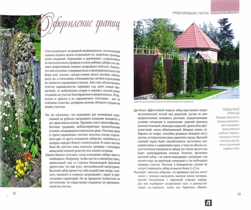 Иллюстрация 1 из 30 для Ландшафтный дизайн сада. Лучше растения и проекты. Решения для отдельных зон и небольших участков - Андрей Лысиков | Лабиринт - книги. Источник: Лабиринт