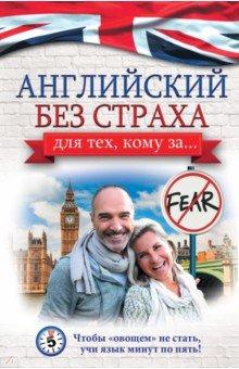 Английский без страха для тех, кому за...