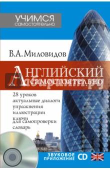 Английский самостоятельно (+CD) глагол всему голова учебный словарь русских глаголов и глагольного управления для иностранцев выпуск 1 базовый уровень а2