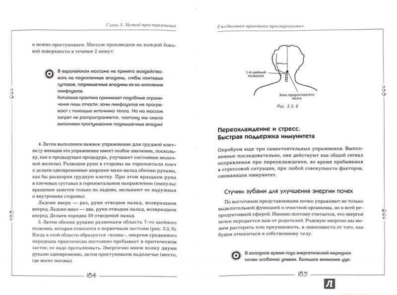 Иллюстрация 1 из 4 для Простукивание активных точек - метод пробуждения целительной энергии. С подробным атласом - Дмитрий Коваль   Лабиринт - книги. Источник: Лабиринт
