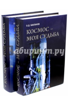 Космос - моя судьба. В 2-х томах (+CD) фото