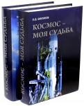Космос - моя судьба. В 2-х томах (+CD)