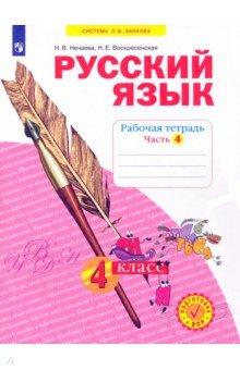 Русский язык. 4 класс. Рабочая тетрадь. В 4-х частях. Часть 4. ФГОС