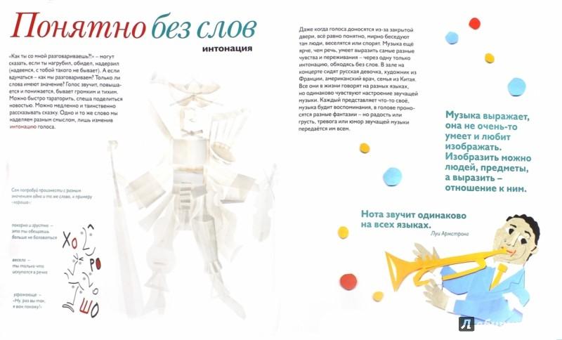 Иллюстрация 1 из 42 для Музыка. Секреты и секретики - Елена Сергиевская | Лабиринт - книги. Источник: Лабиринт