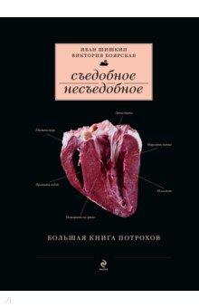 Съедобное несъедобное (Большая книга потрохов) бологова в моя большая книга о животных 1000 фотографий