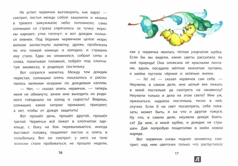Иллюстрация 1 из 60 для Серебряный рубль. Из сказок дедушки Иринея - Владимир Одоевский | Лабиринт - книги. Источник: Лабиринт