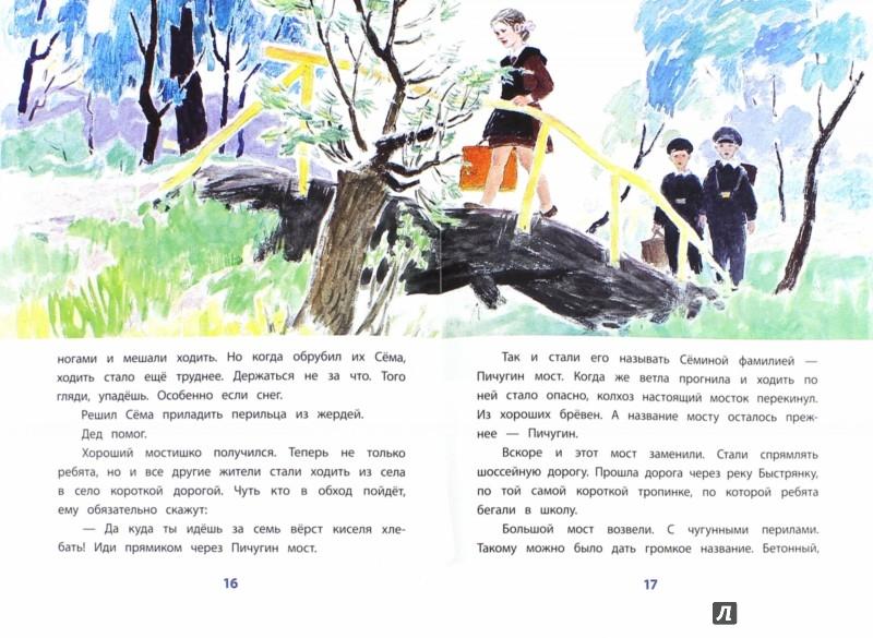 Иллюстрация 1 из 20 для Чужая калитка - Евгений Пермяк | Лабиринт - книги. Источник: Лабиринт