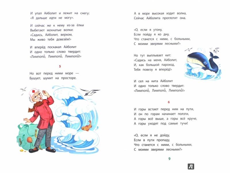 Иллюстрация 1 из 12 для Айболит - Корней Чуковский | Лабиринт - книги. Источник: Лабиринт