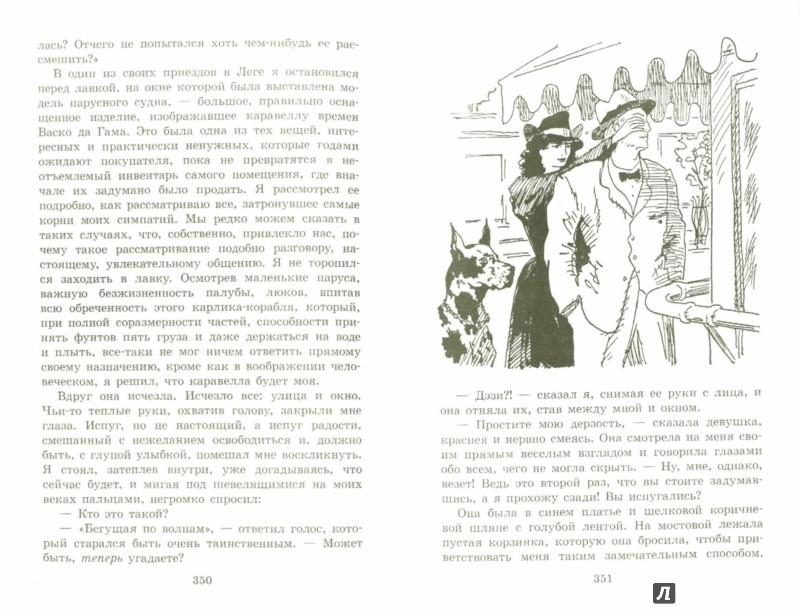 Иллюстрация 1 из 9 для Алые паруса - Александр Грин | Лабиринт - книги. Источник: Лабиринт