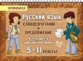 Русский язык. 5-11 классы. Словосочетание и предложение. Все трудности школьной программы