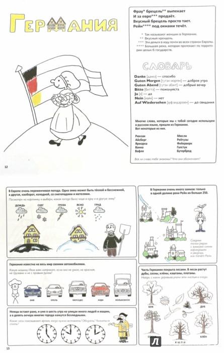 Иллюстрация 1 из 10 для Глобус в чемодане. Европа - Чернобровкина, Тарасенко | Лабиринт - книги. Источник: Лабиринт