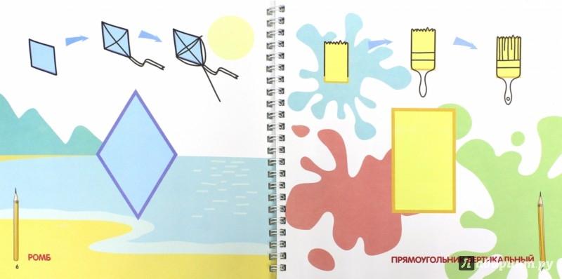Иллюстрация 1 из 11 для Фантазируй и рисуй: фигуры и формы | Лабиринт - книги. Источник: Лабиринт