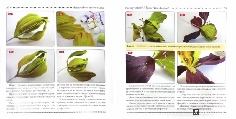 Иллюстрация 1 из 7 для Изящные цветы из кожи и замши. Украшения и аксессуары - Ирина Влади | Лабиринт - книги. Источник: Лабиринт