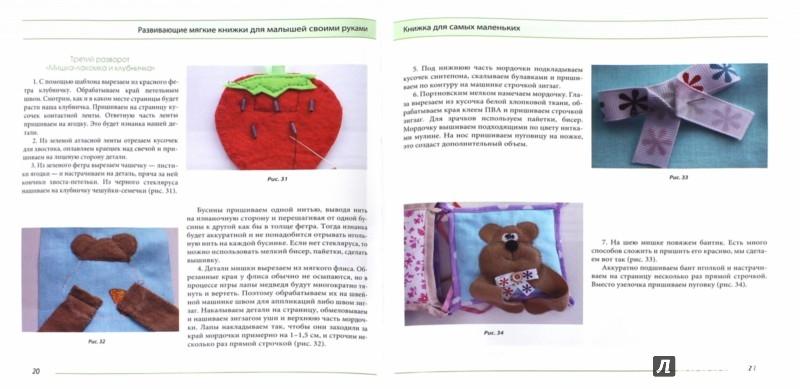 Иллюстрация 1 из 13 для Развивающие мягкие книжки для малышей своими руками - Анастасия Ларионова | Лабиринт - книги. Источник: Лабиринт