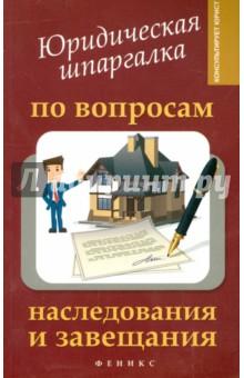 Юридическая шпаргалка по вопросам наследования и завещания