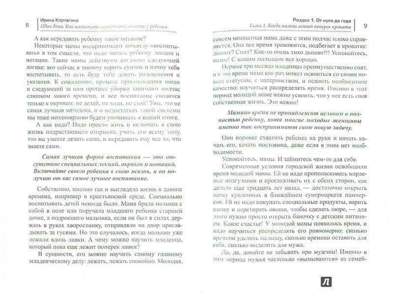 Иллюстрация 1 из 15 для Один дома: как воспитать самостоятельность у ребенка от 0 до 4 лет - Корчагина, Гаранина | Лабиринт - книги. Источник: Лабиринт