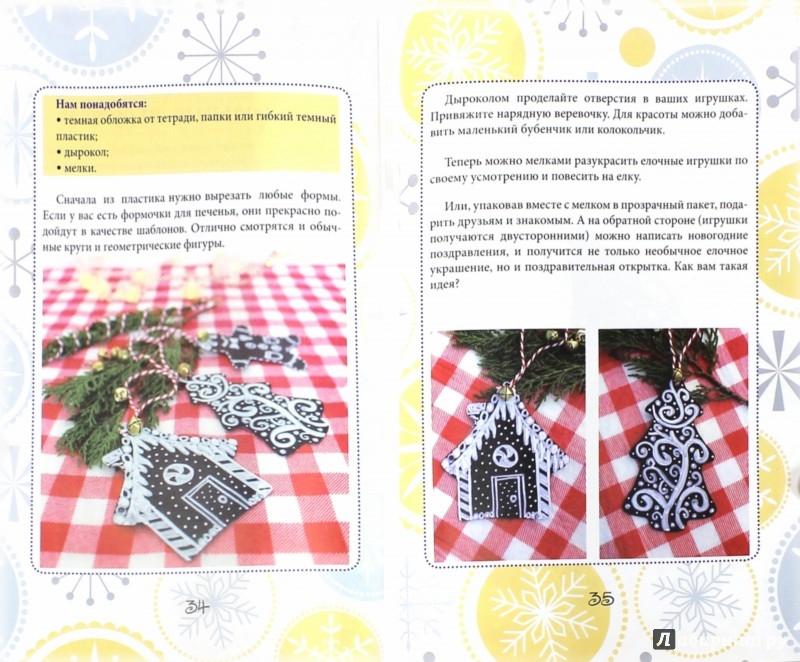 Иллюстрация 1 из 23 для Новогодний переполох. Поделки и подарки своими руками - Лиза Арье   Лабиринт - книги. Источник: Лабиринт