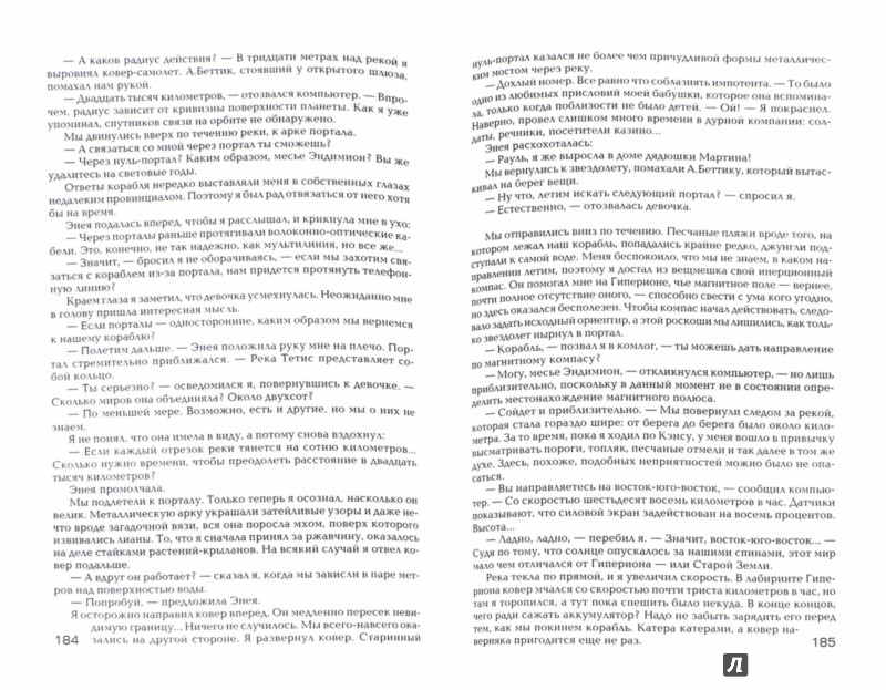 Иллюстрация 1 из 47 для Эндимион. Восход Эндимиона - Дэн Симмонс | Лабиринт - книги. Источник: Лабиринт