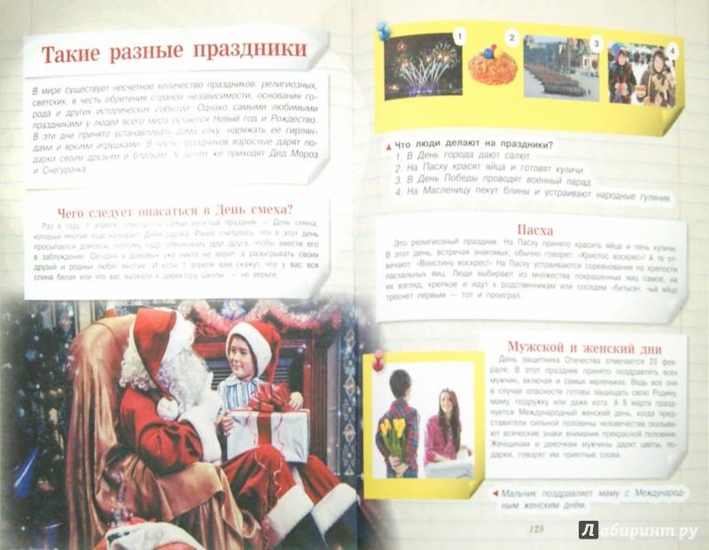 Иллюстрация 1 из 32 для Моя первая энциклопедия для мальчиков - Дмитрий Кошевар   Лабиринт - книги. Источник: Лабиринт