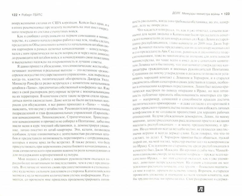 Иллюстрация 1 из 25 для Долг. Мемуары министра войны - Роберт Гейтс | Лабиринт - книги. Источник: Лабиринт