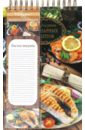 """Подарочная книга для записи кулинарных рецептов """"Рыба"""", 50 листов (35469)"""