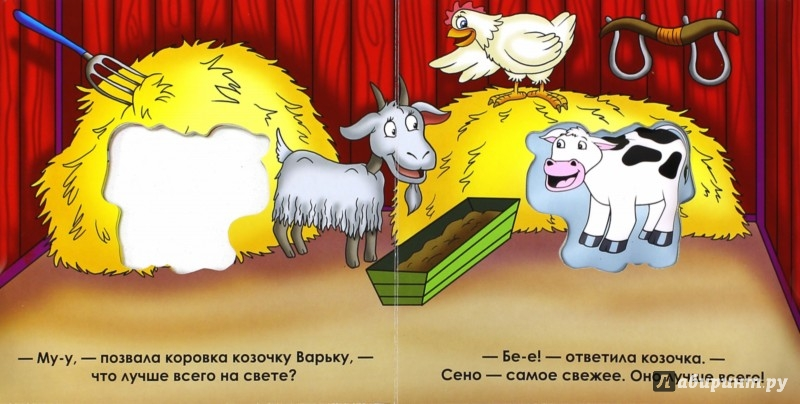 Иллюстрация 1 из 5 для Послушай меня! Коровка Зорька - Ю. Тюрина | Лабиринт - книги. Источник: Лабиринт