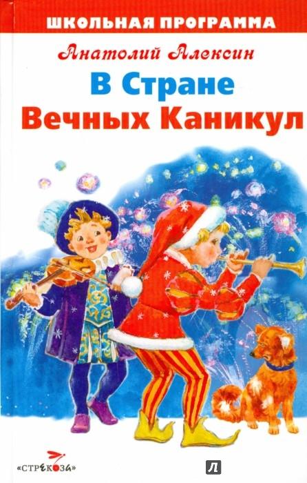 Иллюстрация 1 из 3 для В Стране Вечных Каникул - Анатолий Алексин | Лабиринт - книги. Источник: Лабиринт