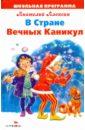 В Стране Вечных Каникул, Алексин Анатолий Георгиевич