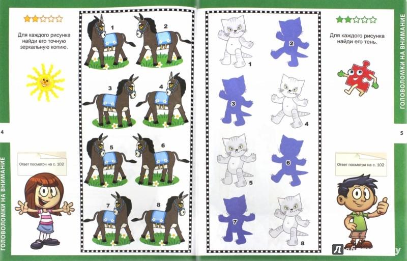 Иллюстрация 1 из 6 для Забавные головоломки для мальчиков и девочек | Лабиринт - книги. Источник: Лабиринт