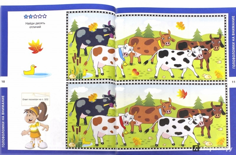 Иллюстрация 1 из 22 для Веселые головоломки для мальчиков и девочек | Лабиринт - книги. Источник: Лабиринт